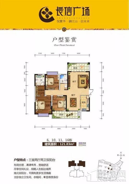 长信广场6/10/11/16栋户型图