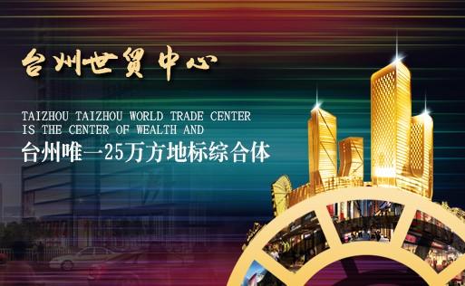台州世贸中心二期