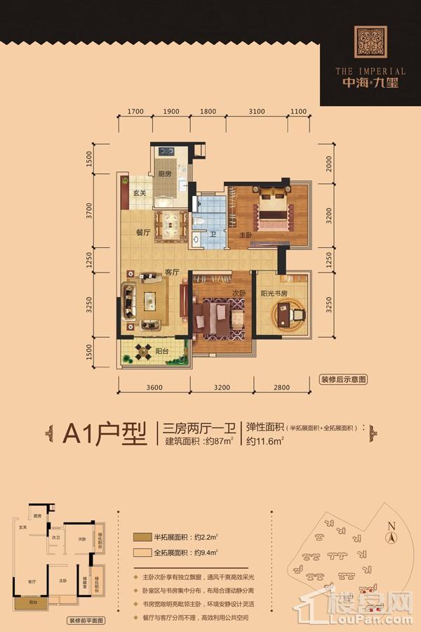 中海九玺3/5#楼A1户型