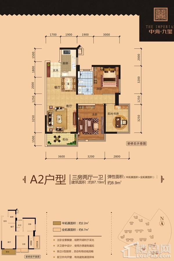 中海九玺2/3/5#楼A2户型