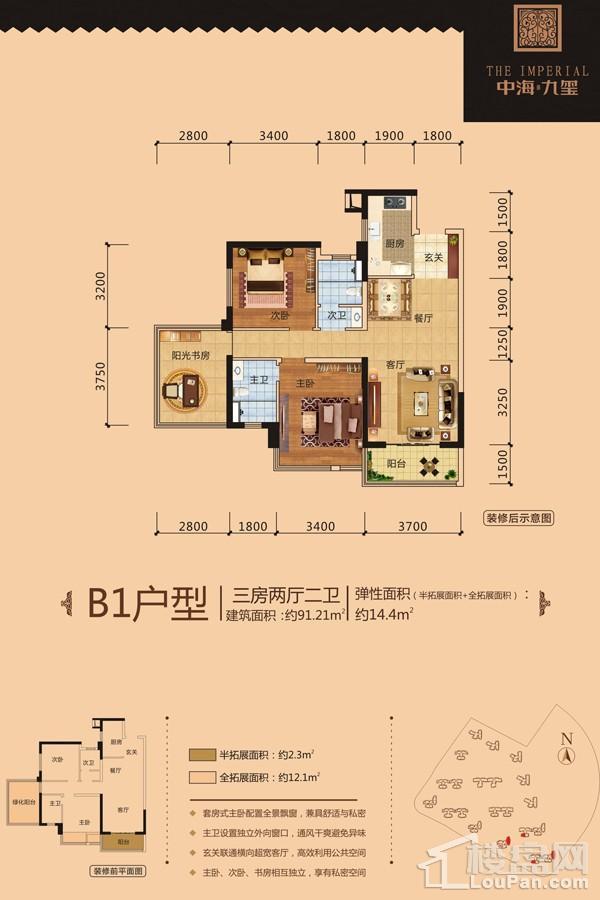 中海九玺2/3/5#楼B1户型