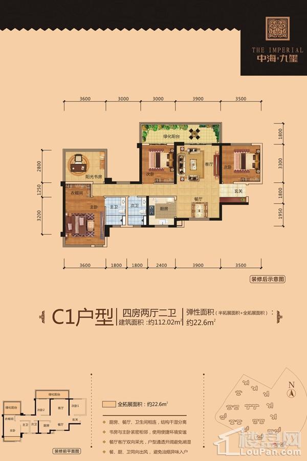 中海九玺3#楼C1户型