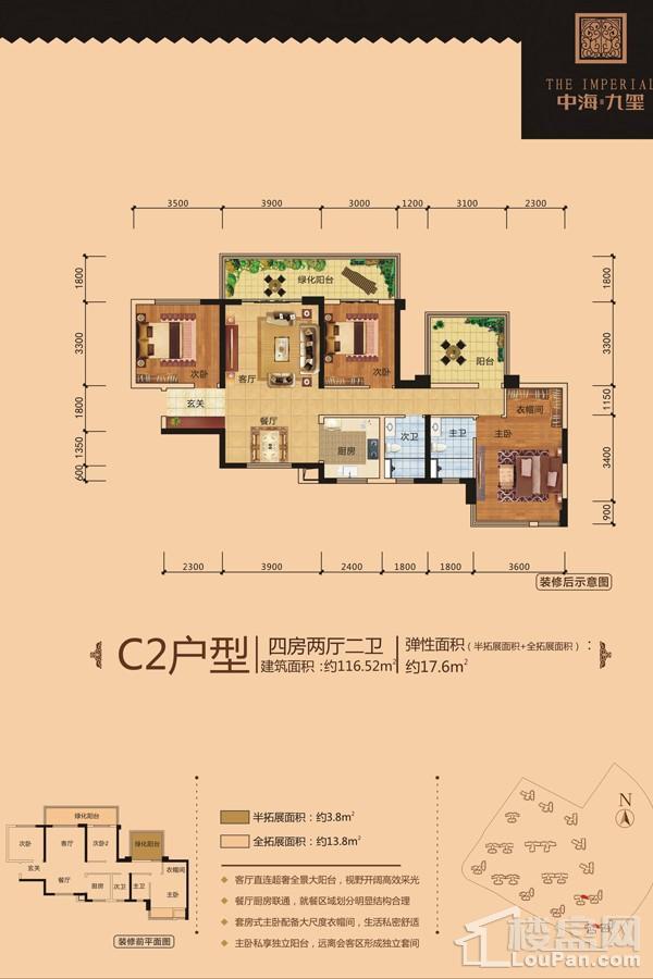 中海九玺3/5#楼C2户型