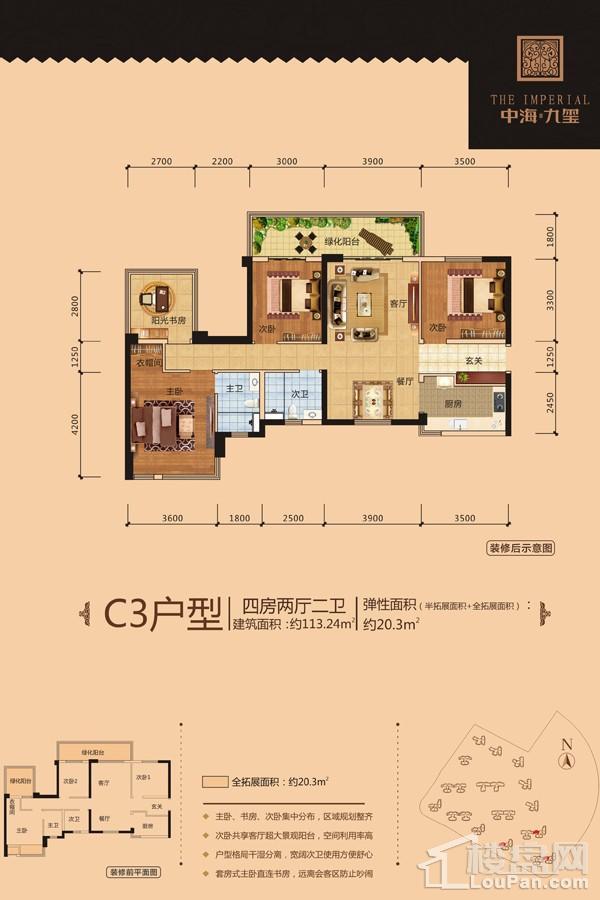 中海九玺2/3/5#楼C3户型