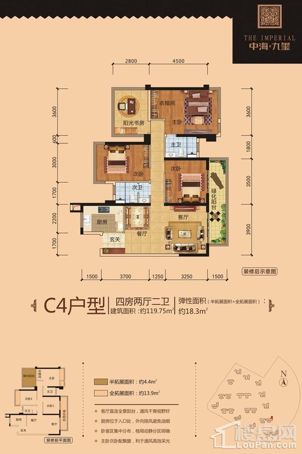 中海九玺5#楼C4户型