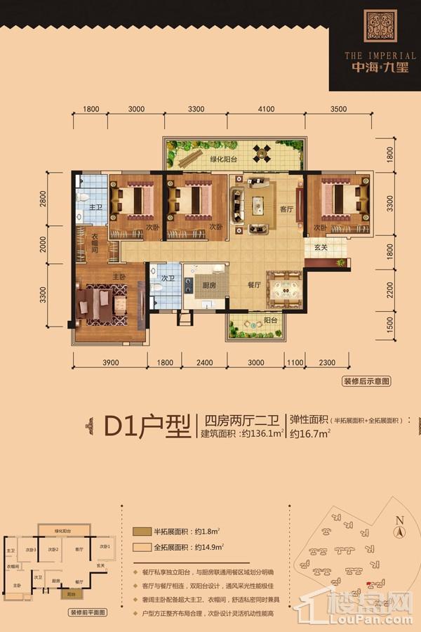 中海九玺5#楼D1户型