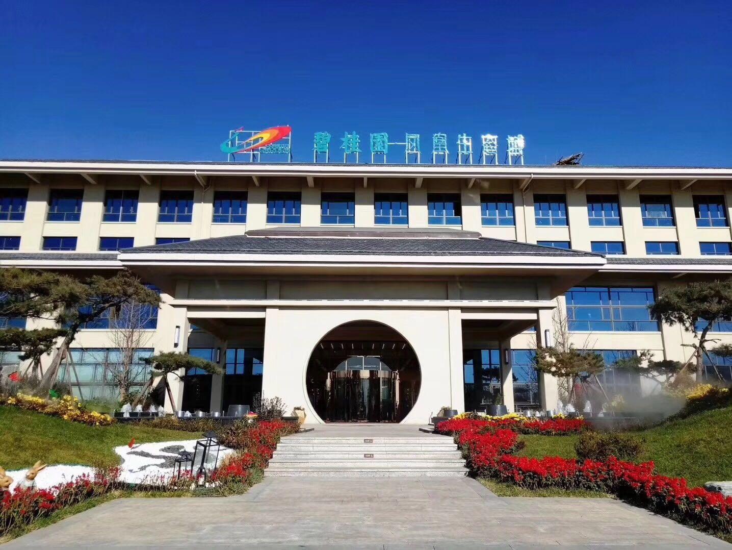 沧州市碧桂园凤凰生态城实景图