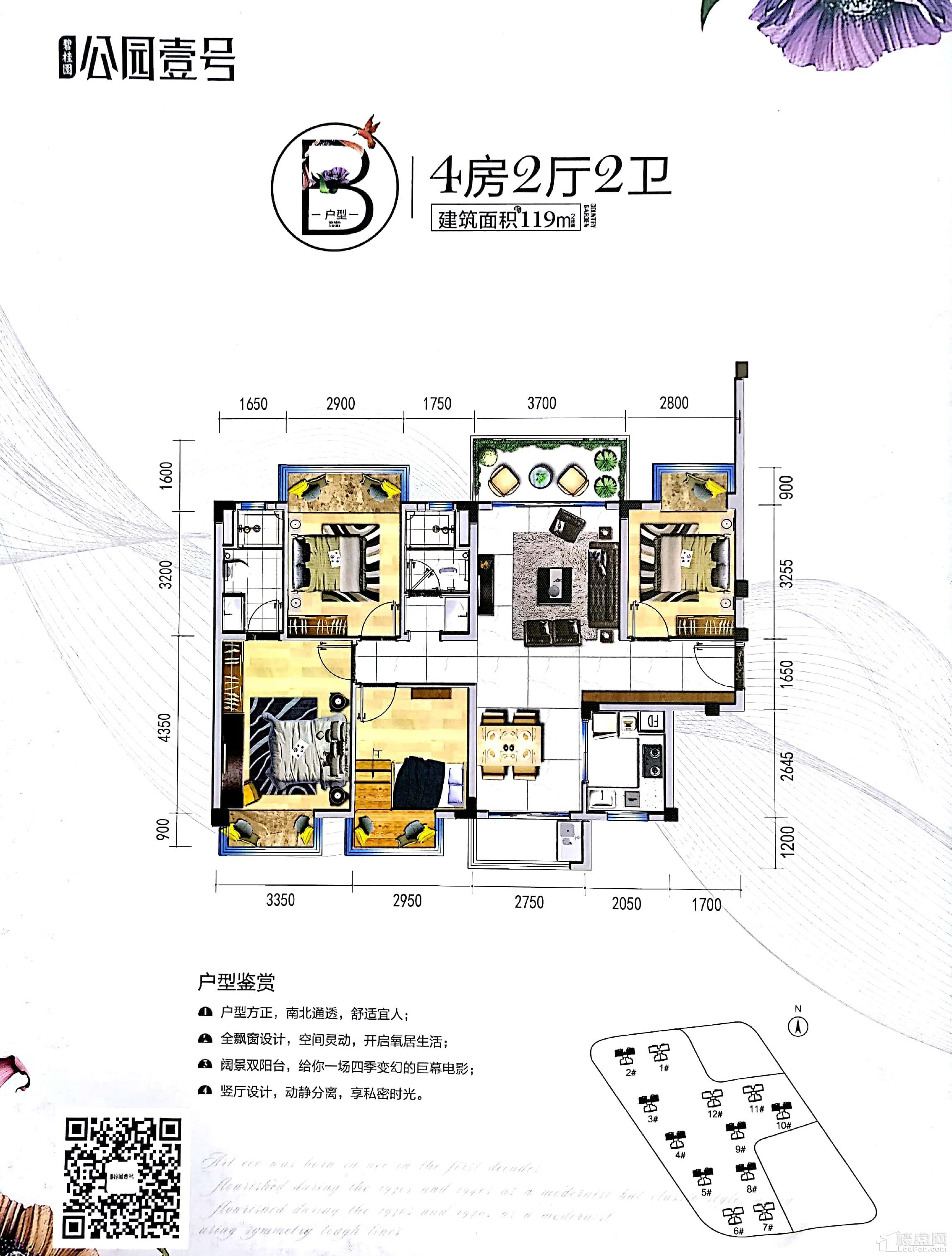 碧桂园公园壹号B户型