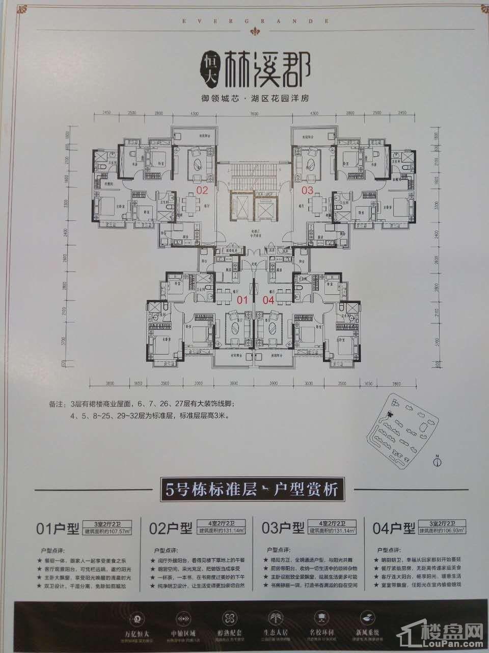 恒大林溪郡楼层平面图