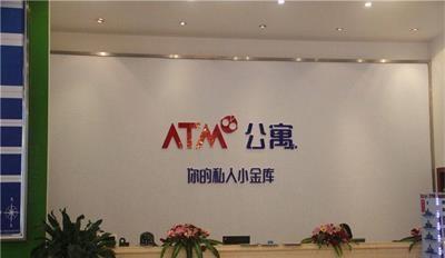 ATM公寓