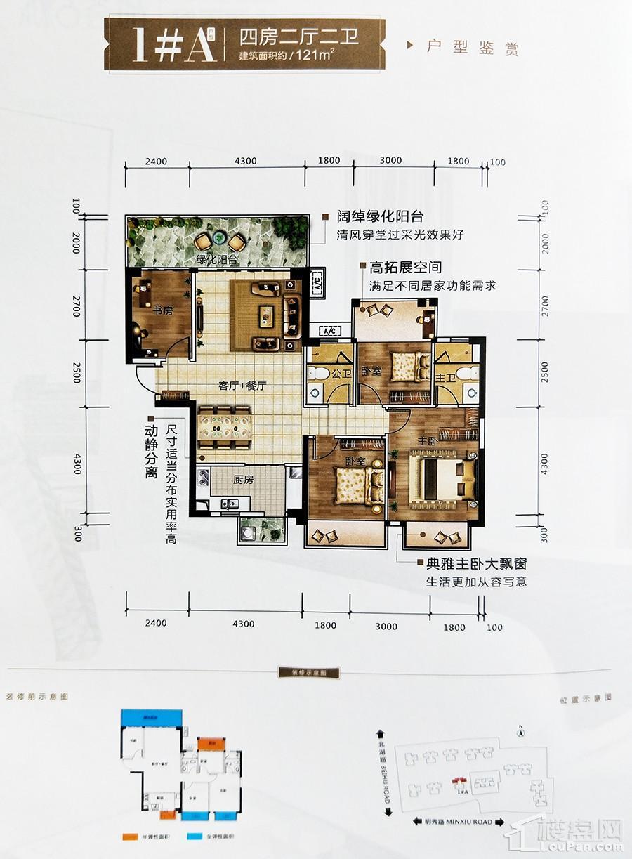 大唐天城都荟6栋1#楼A户型