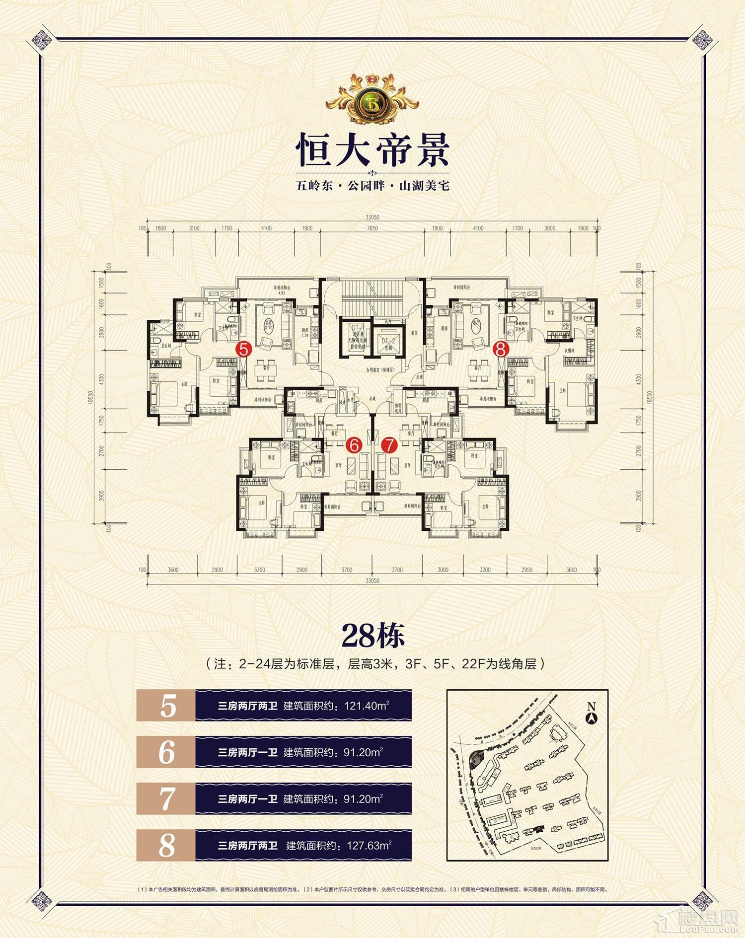 郴州恒大帝景28#栋户型图