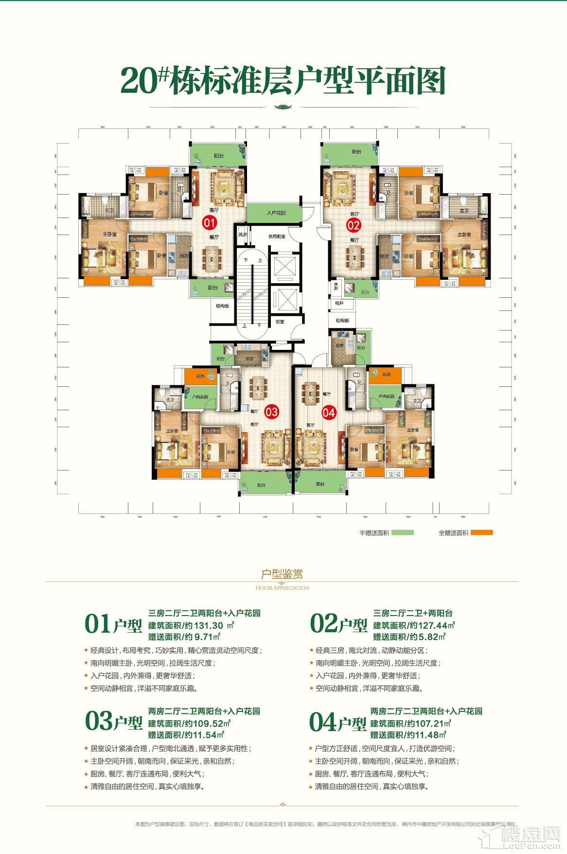 福泽山庄20栋户型图