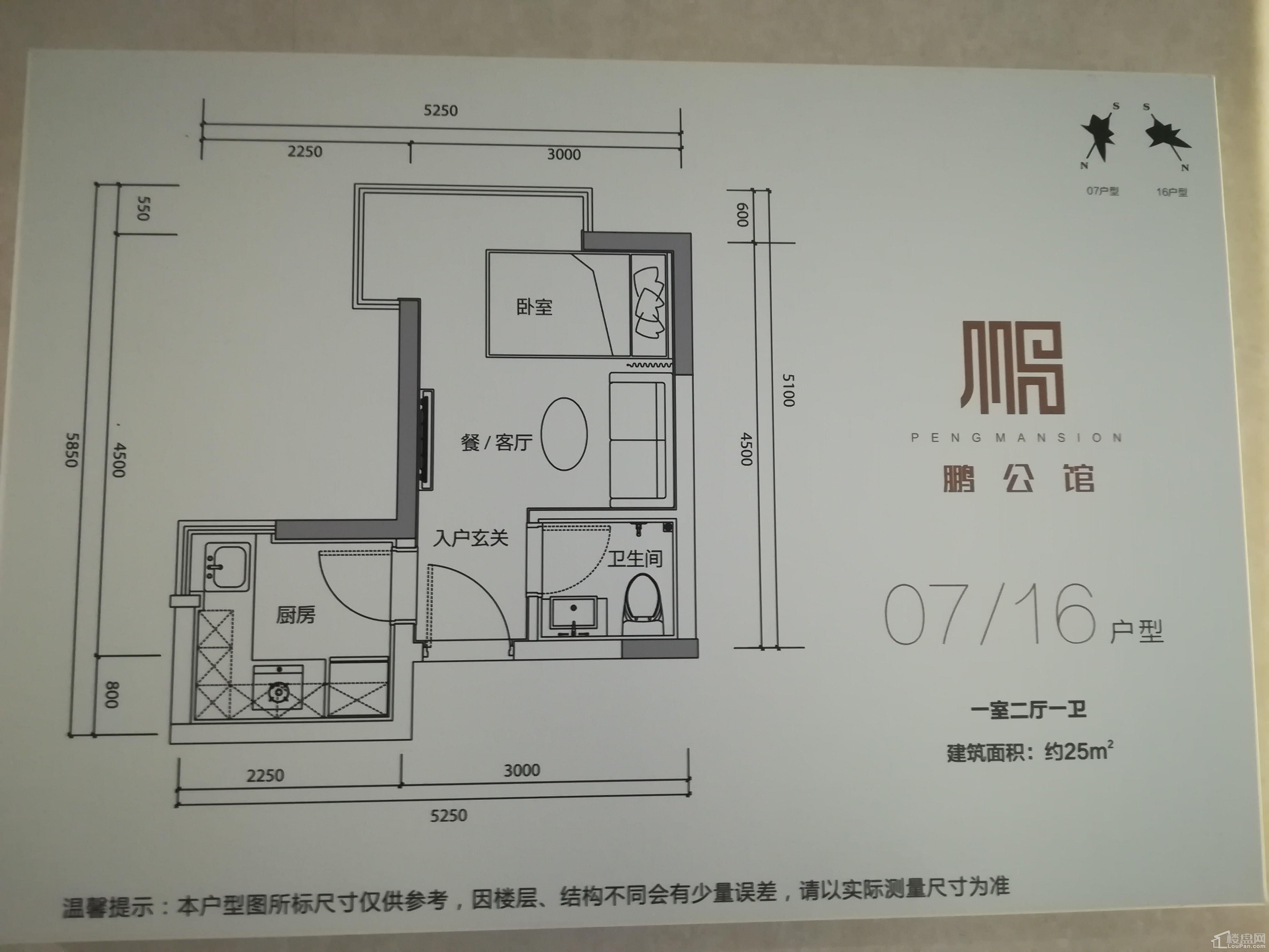 罗湖鹏公馆户型图