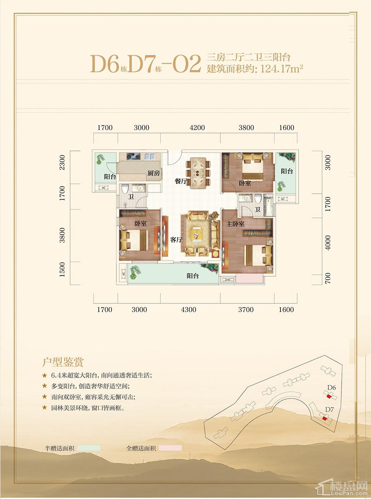 九龙湾D6/D7栋02户型