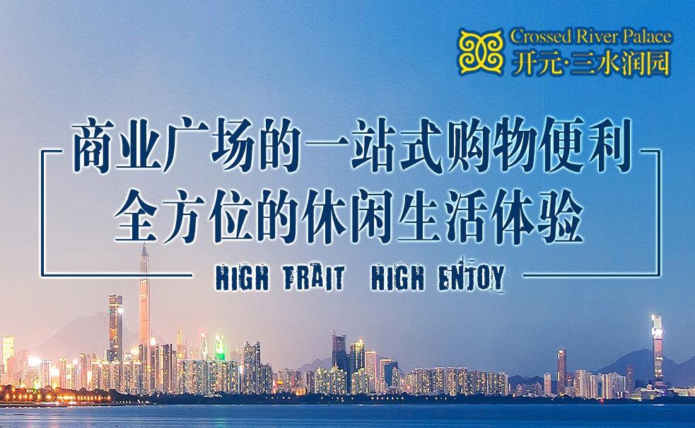 开元三水润园江南岸