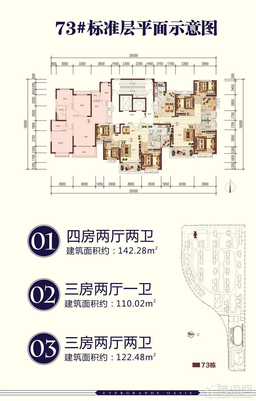南宁恒大绿洲73#楼平面户型图