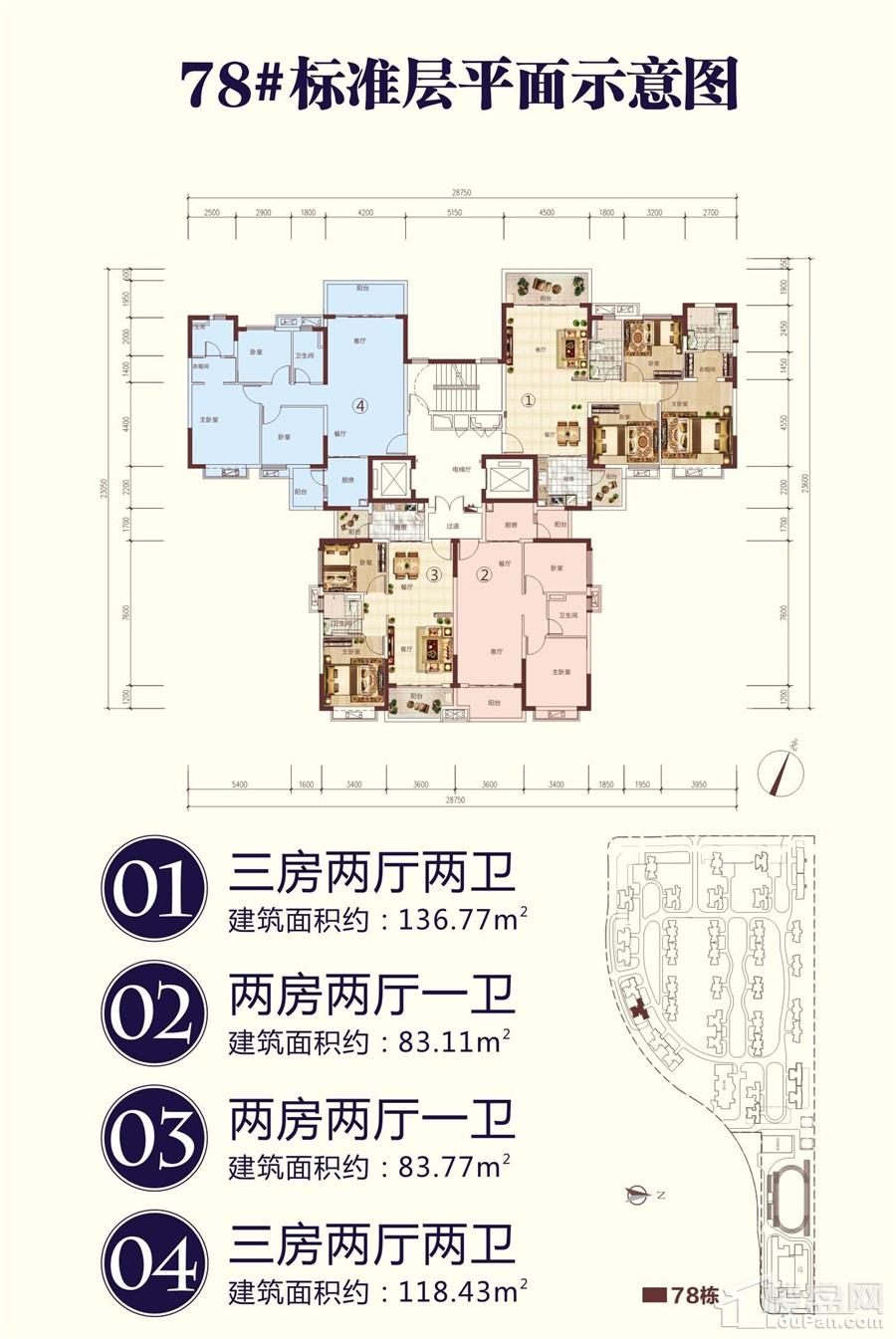 南宁恒大绿洲 78#楼平面户型图