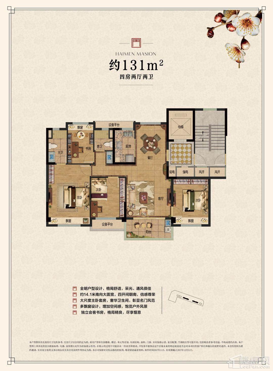 碧桂园·海门公馆户型图