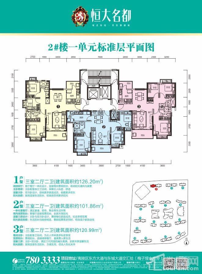 2#楼一单元标准层平面图