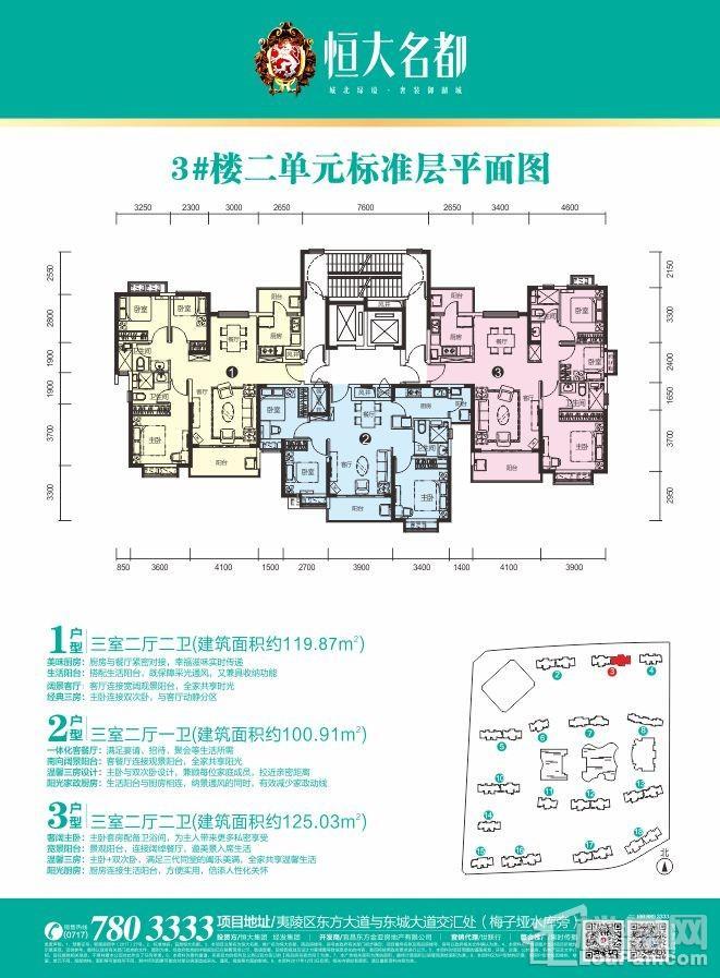 3#楼一单元标准层平面图