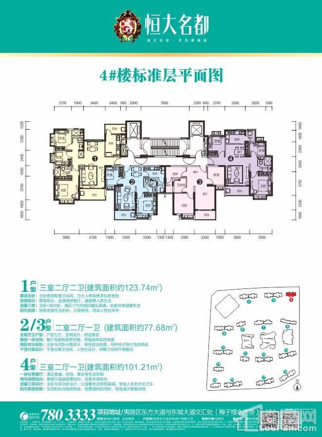 4#楼标准层平面图