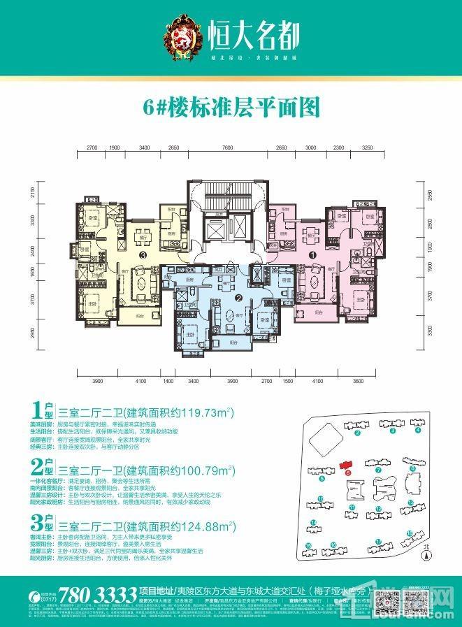 6#楼标准层平面图