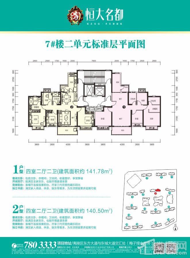 7#楼二单元标准层平面图