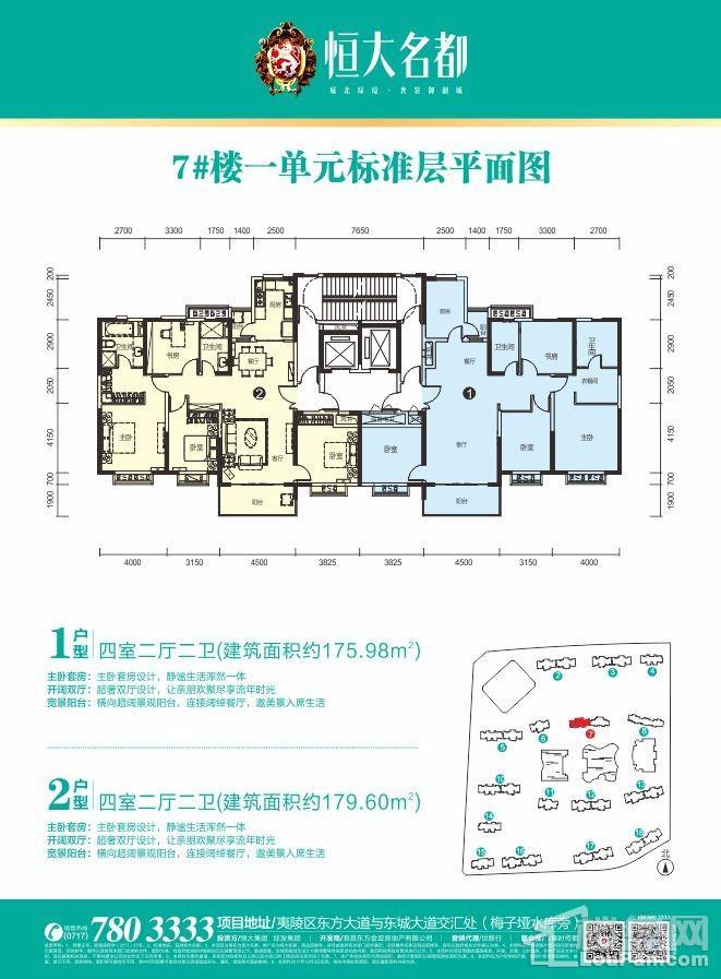 7#楼一单元标准层平面图