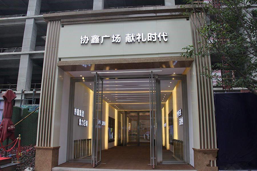 协鑫广场实景图