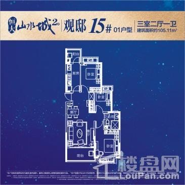15#01户型