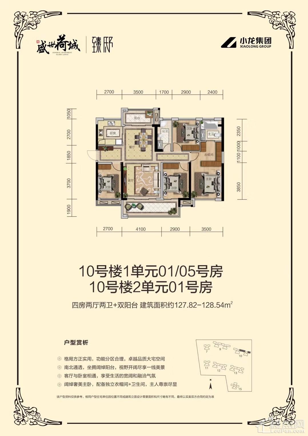 10号楼1单元01/05号房、10号楼2单元01号房