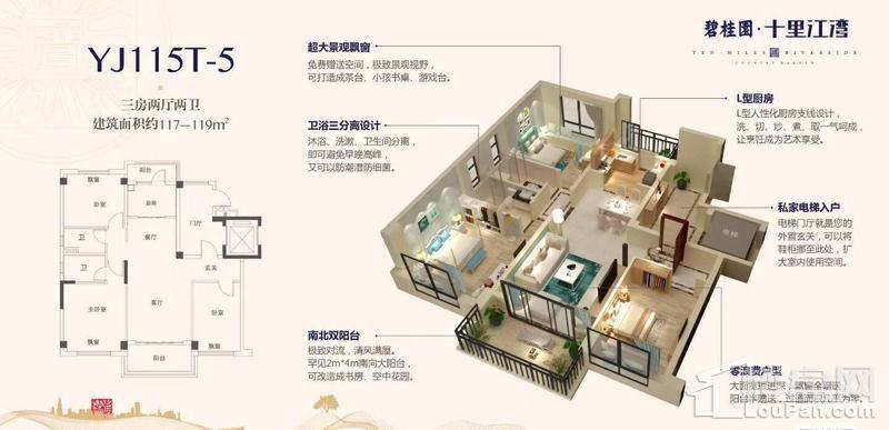 碧桂园·十里江湾户型图