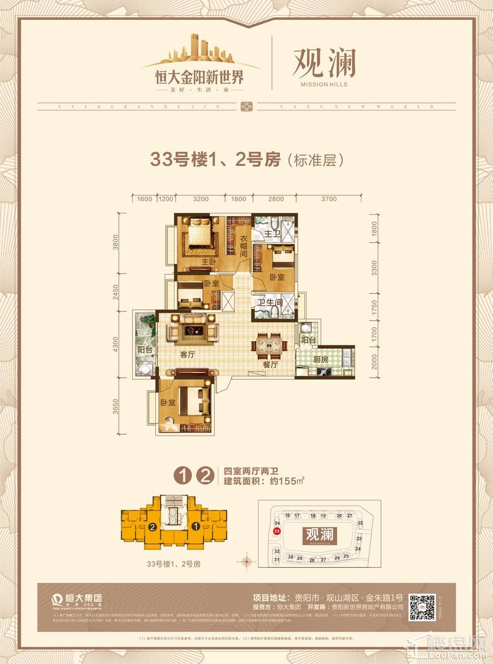33栋楼户型图