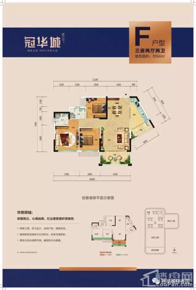 冠华城·桂香园户型图