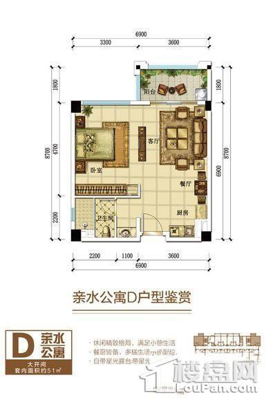 亲水公寓D户型