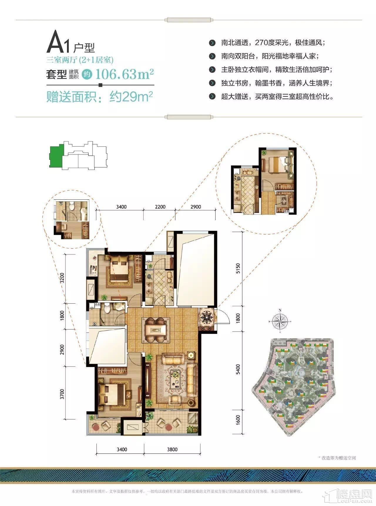 华银城配套图