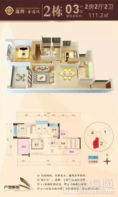 汇展·金桂城2栋3号户型