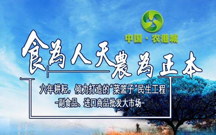 中国·农港城效果图