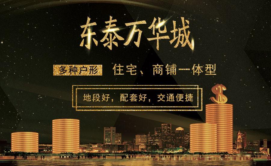 万华城效果图