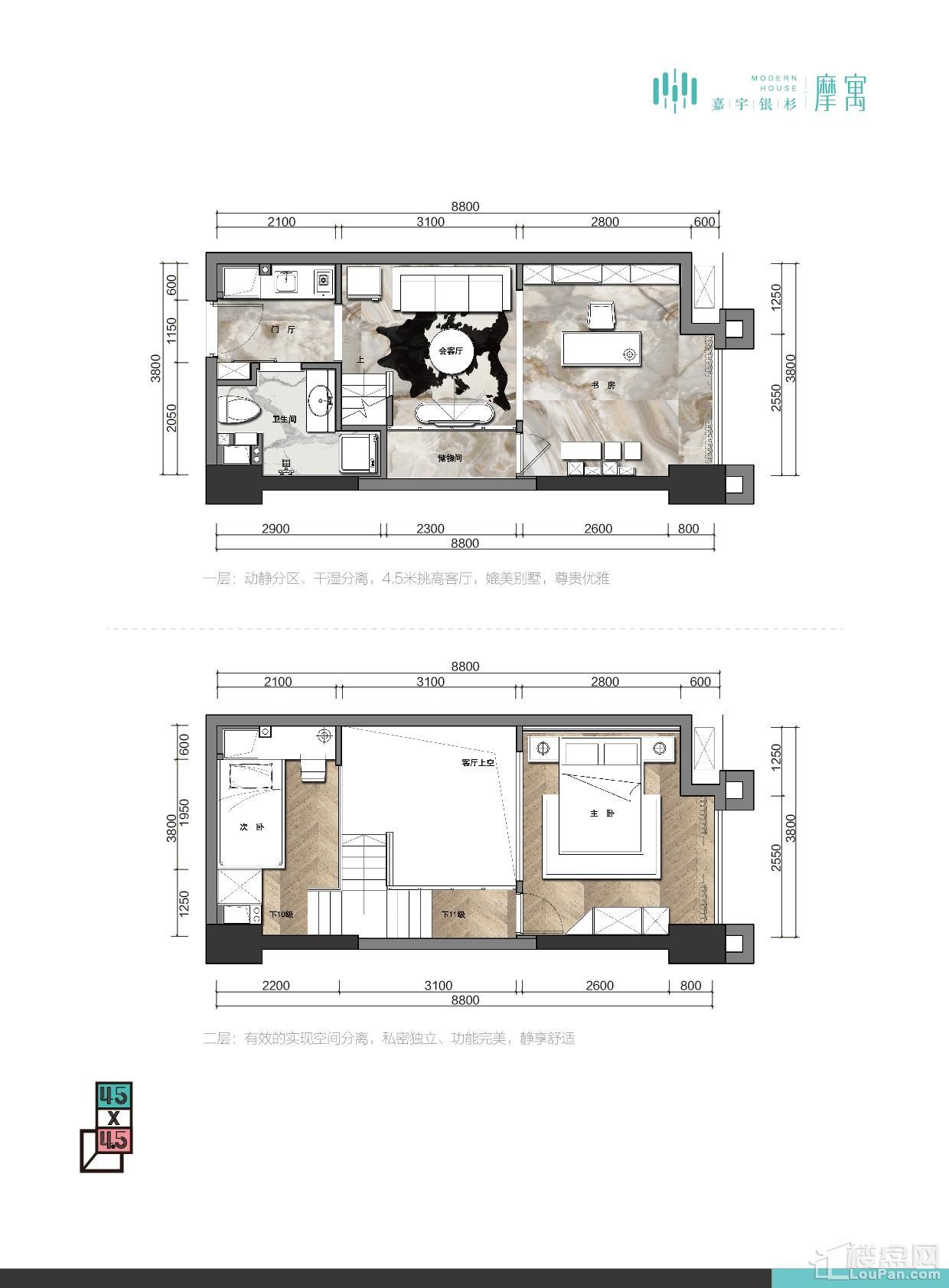 45平住宅