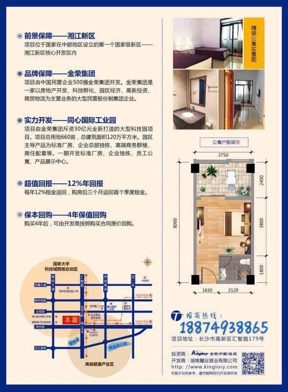 金荣同心国际工业园位置图