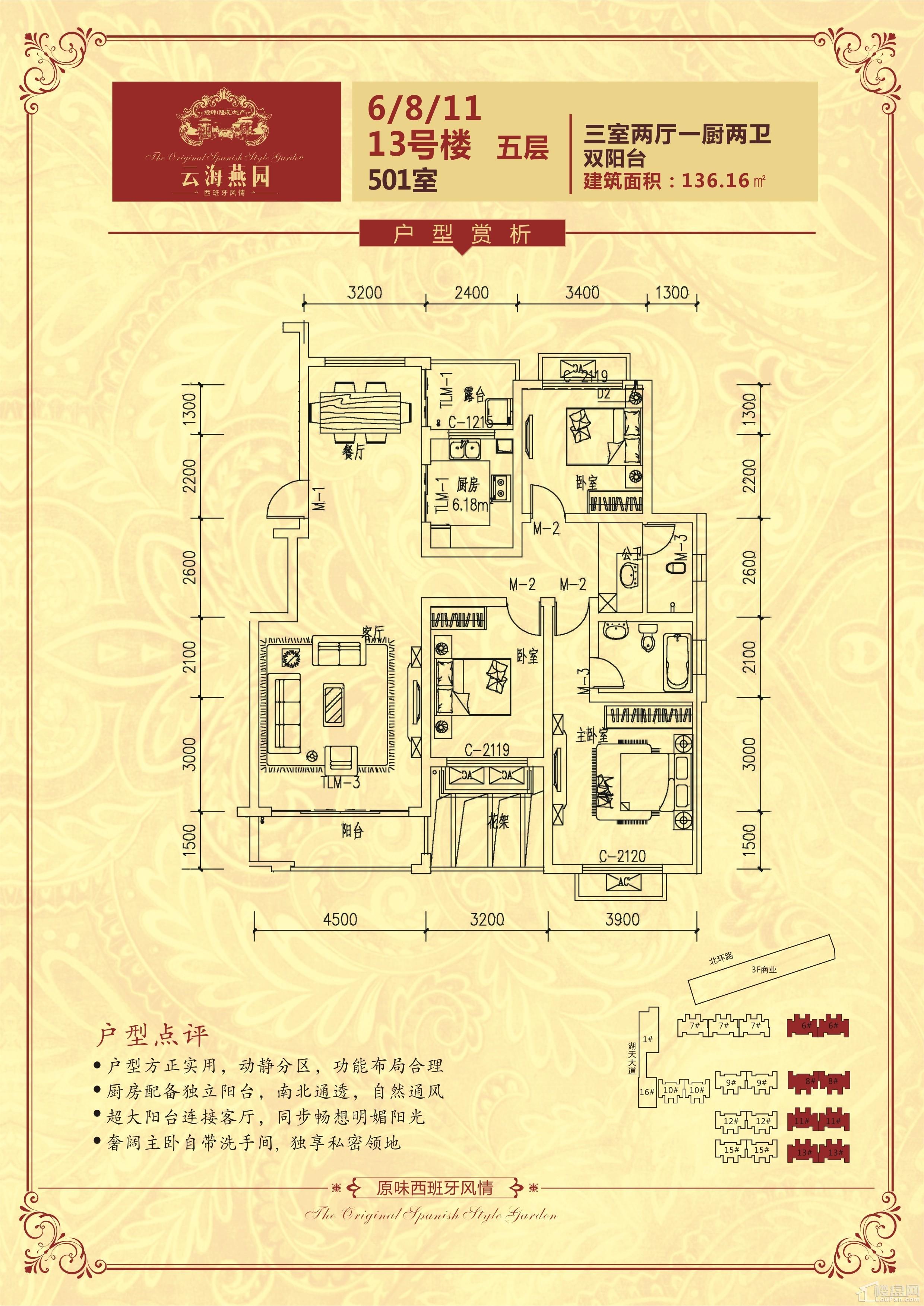 户型(6/8/11/13号楼)五-八层