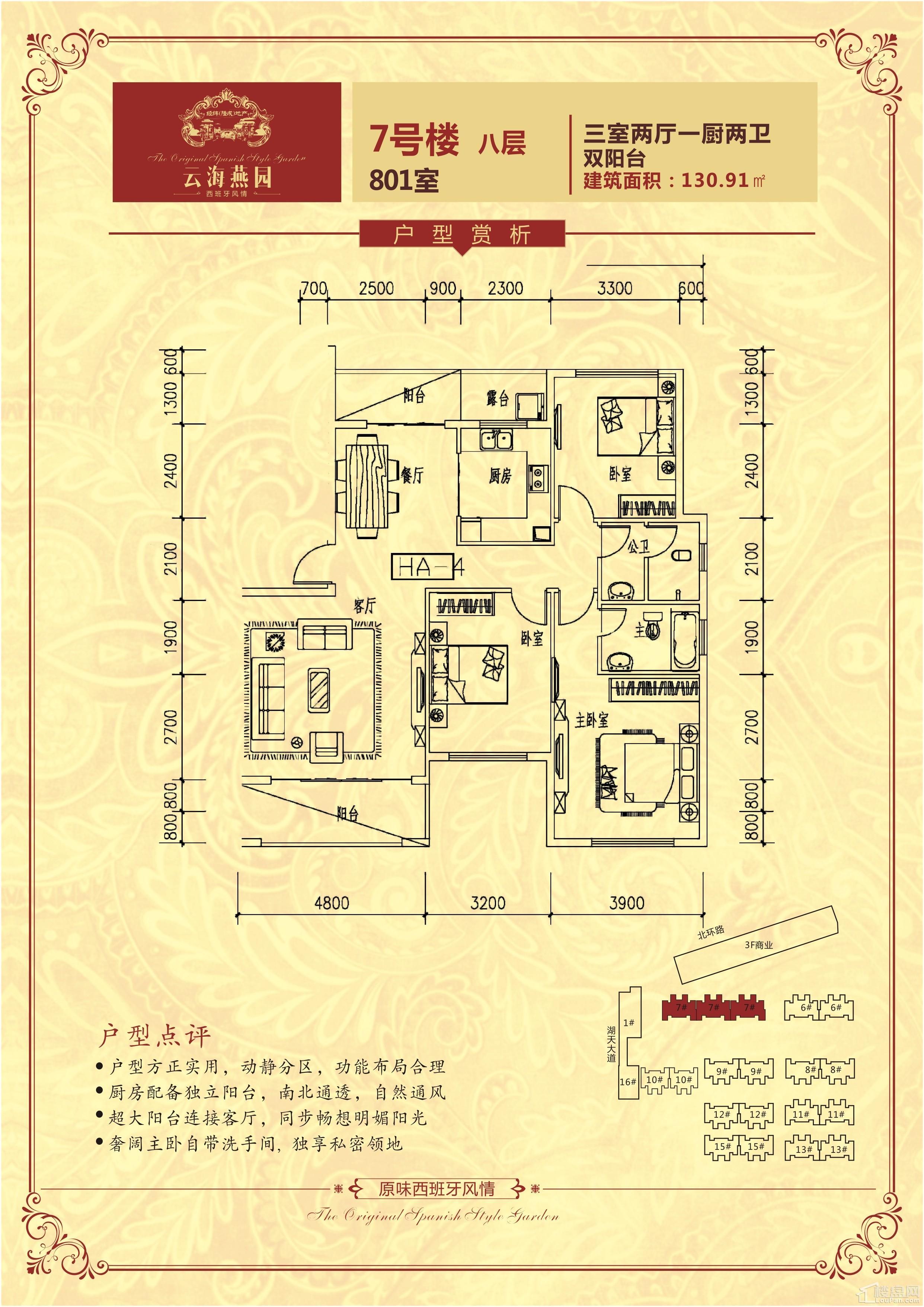户型(7号楼)八层