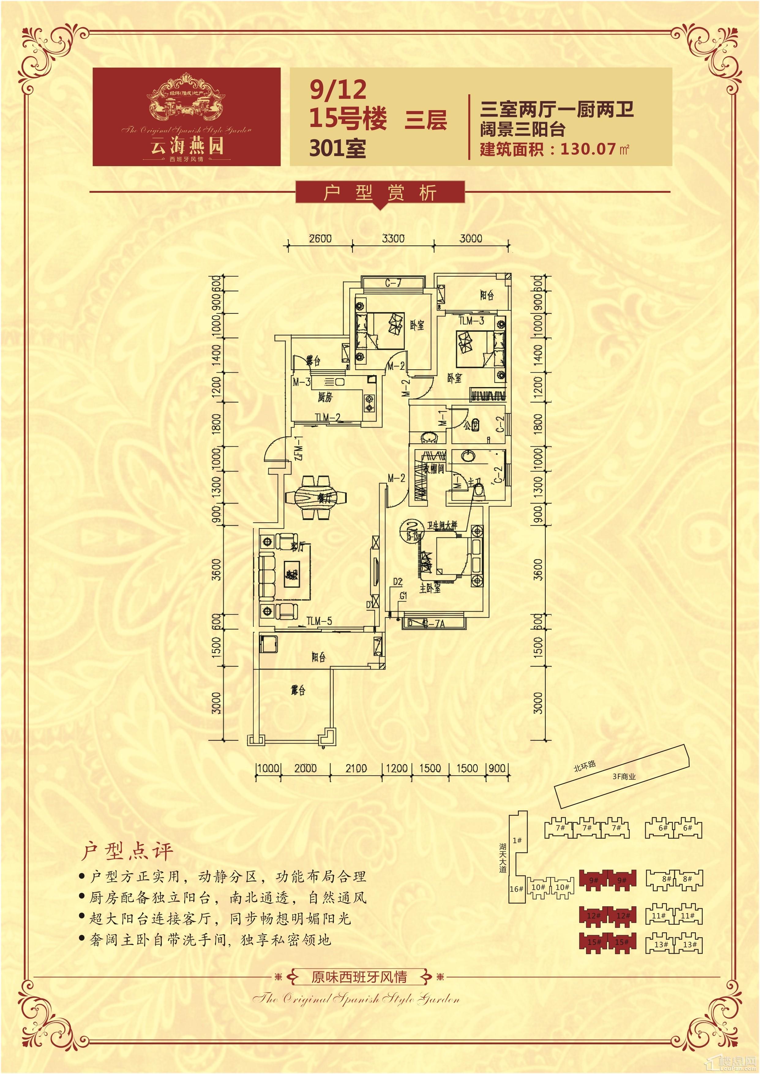 户型(9/12/15号楼)三层