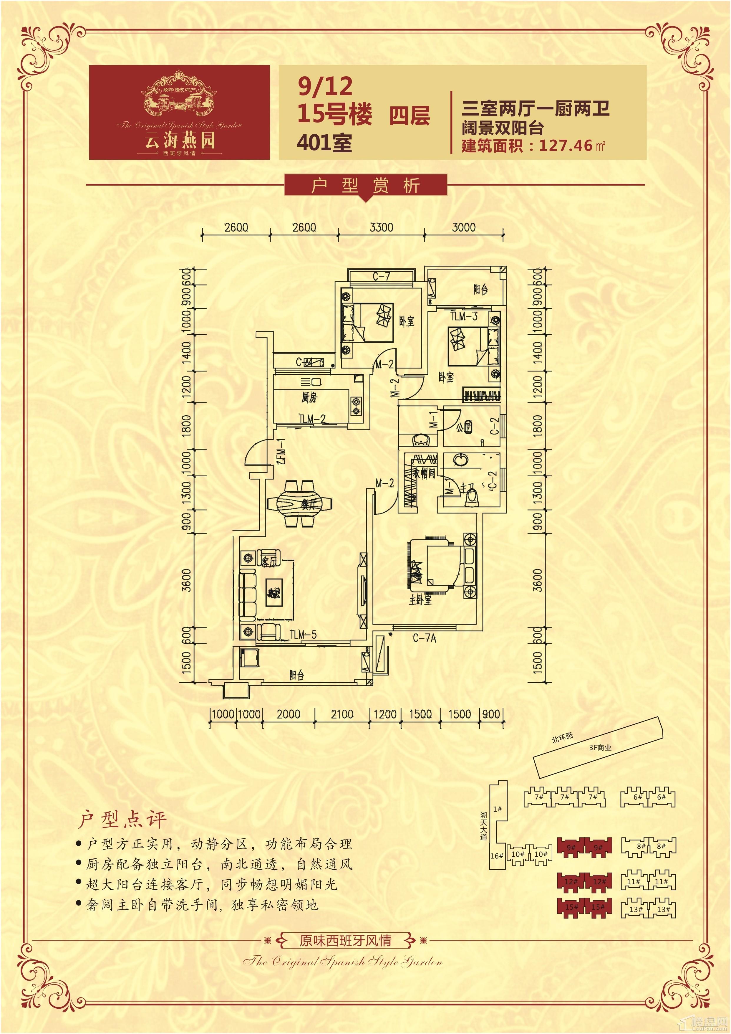 户型(9/12/15号楼)四层