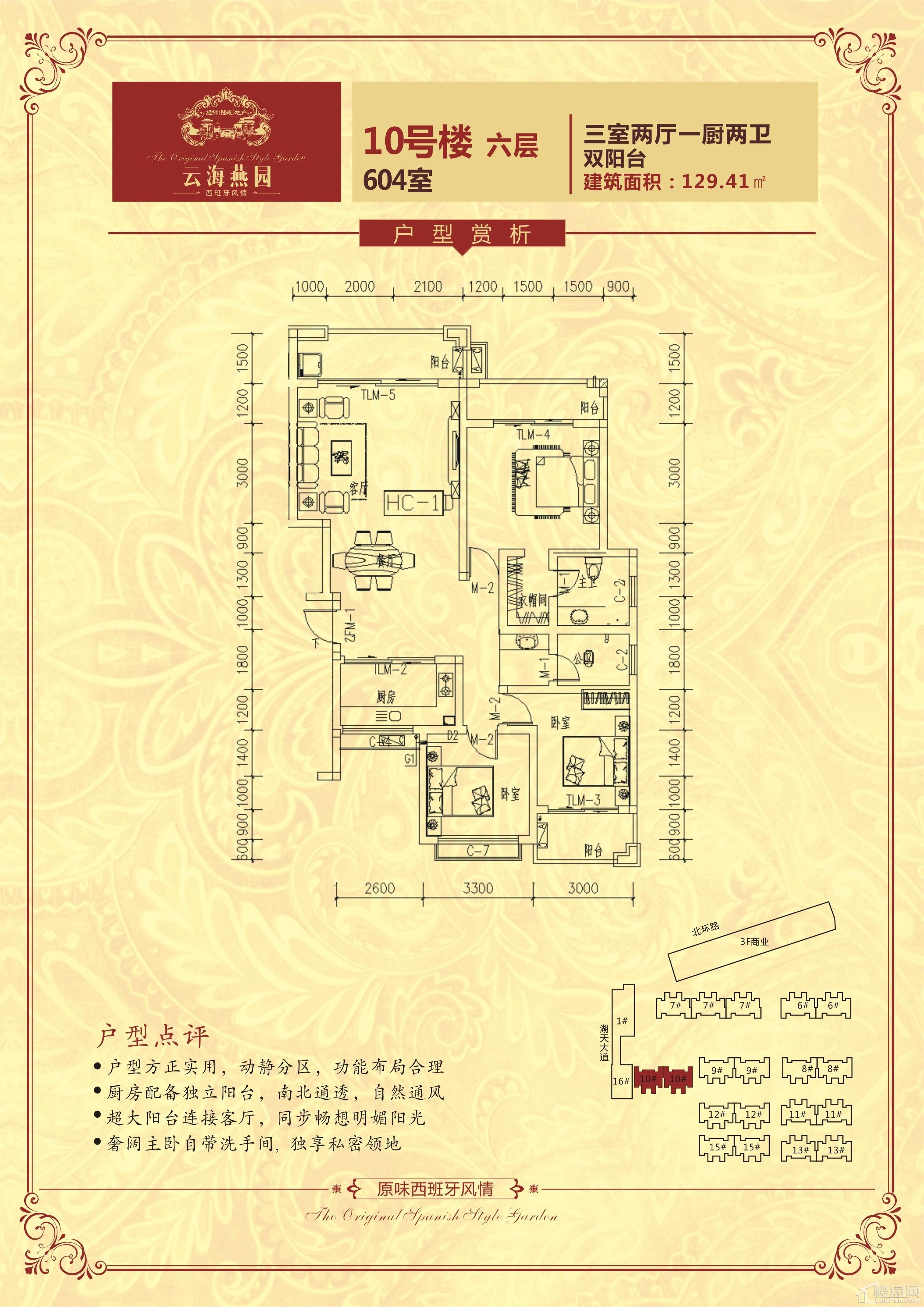 户型(10号楼)六层