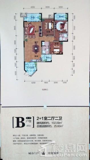 1号7号楼B户型