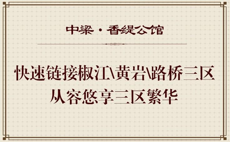 黄岩中梁香缇公馆