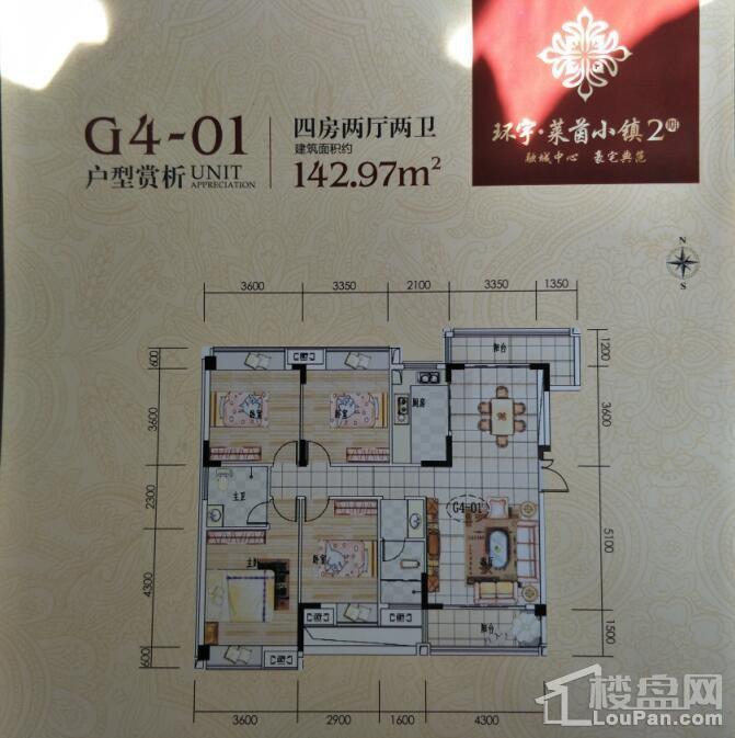 G4-01户型